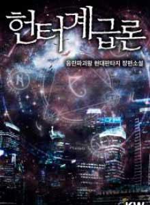Буря Звёздной Войны / Tempest of the Stellar War читать ранобэ