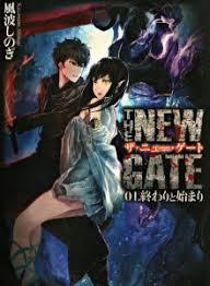 Новые врата / The New Gate читать ранобэ
