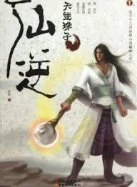 Противостояние Святого / Xian Ni / Renegade Immortal