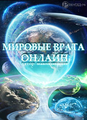 Мировые Врата Онлайн / World Gate Online читать ранобэ