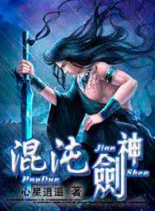 Божественный Меч Хаоса