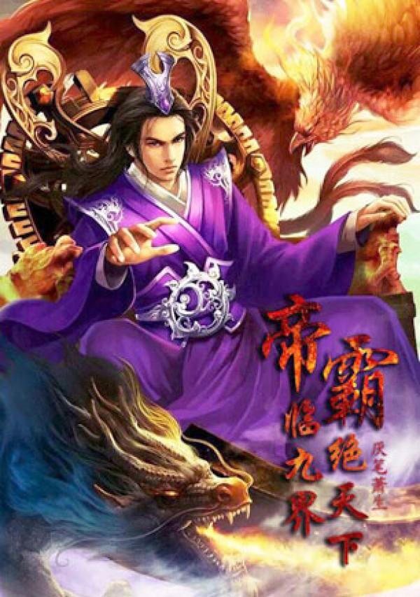 Власть Императора / Emperor's Domination читать ранобэ