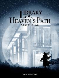Библиотека Небесного Пути / Library of Heaven's Path читать ранобэ