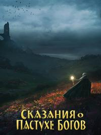 Сказания о Пастухе Богов / Tales of Herding Gods / ToHG