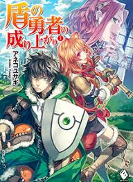 Восхождение Героя Щита / The Rising of the Shield Hero