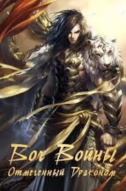 Бог Войны, отмеченный Драконом / Dragon-Marked War God