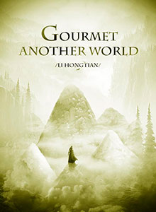 Гурман из другого мира / Gourmet of Another World