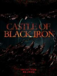 Замок Чёрного Железа / Castle of Black Iron читать ранобэ