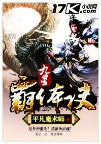 Девятизвездные боевые искусства Хагэмона / Nine Star Hegemon Body Arts читать ранобэ