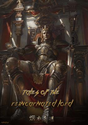 Сказания о Переродившемся Лорде / Tales of the Reincarnated Lord читать ранобэ