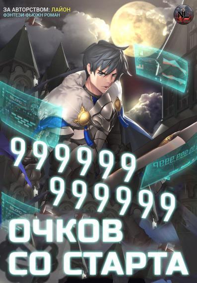 999999999999 очков со старта / 999999999999 points from the start читать ранобэ