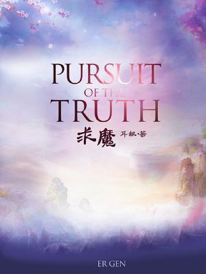 Стремление к истине / Pursuit of the Truth