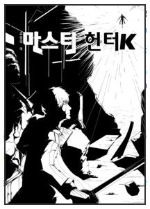 Профессиональный охотник Кей / Master Hunter K