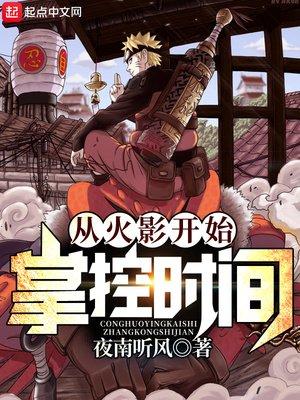 В мире Наруто со способностью контролировать время / Naruto: Time control